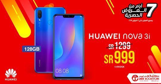 عروض جرير على هواوي نوفا 3 اي اليوم 3 فبراير 2019 Https Www 3orod Today Saudi Arabia Offers Offers Jarir Saudi Arab Huawei Gaming Logos Electronic Products