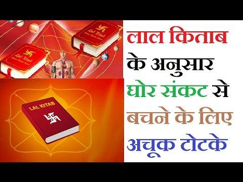 आपकी किस्मत चमकाए    लाल किताब के टोटके, How To Learn Astrology in Hindi
