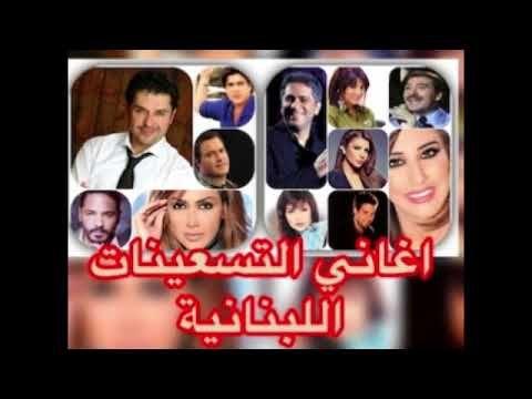 كوكتيل اغاني التسعينات اللبنانية اجمل المقاطع الغنائية اللبنانية The Best Of 90s Lebanies Songs Youtube Youtube Music Movie Posters