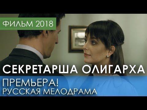 потрясающая премьера 2018 секретарша олигарха русские