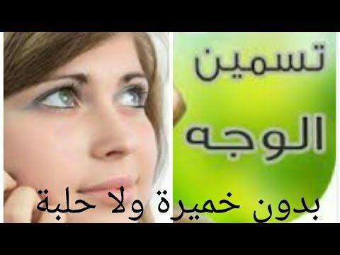وصفة سريعة لتسمين الوجه والخدود في ثواني نفخ وتوريد الخدود طبيعي Youtube Beauty Care Routine Beauty Skin Care Routine Hair Care Oils