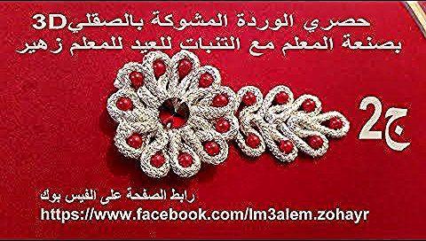 94 حصري الوردة المشوكة بالصقلي 3d بصنعة المعلم مع التنبات للعيد للمعلم زهير ج2 Youtube Youtube