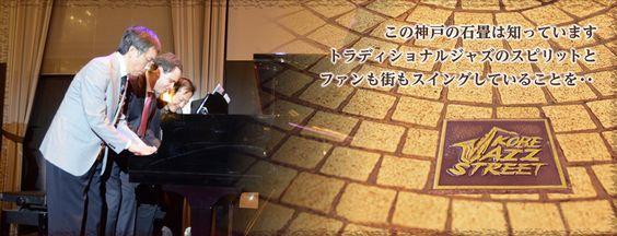 神戸ジャズストリート 公式サイト (KOBE JAZZ STREET)