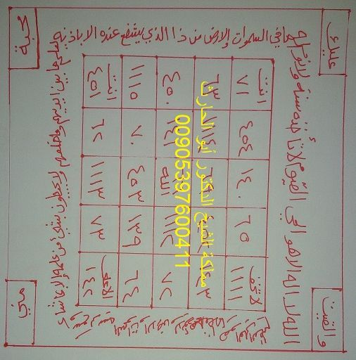 استخدام مجرب لدعوة الطهاطيل في نجاح التلبيسات الروحانية Islam Quran Mystique Islam