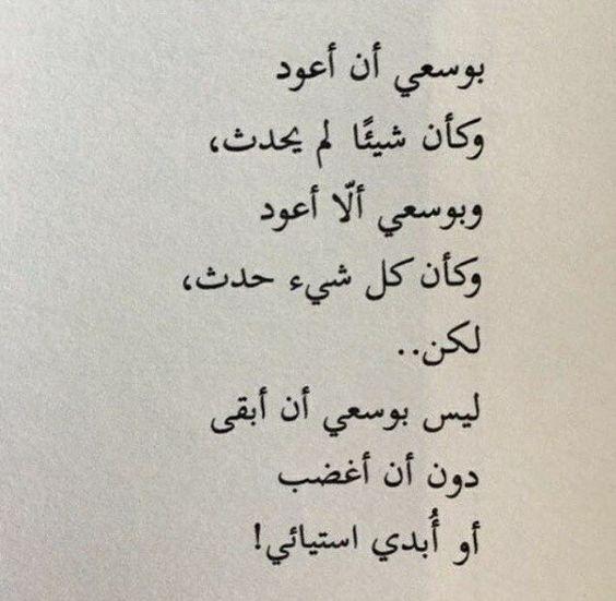 صور عن الصداقه اجمل الصور والخلفيات لاعز الاصدقاء Some Words Arabic Quotes Beautiful Arabic Words