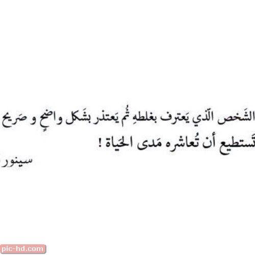 صور مكتوب عليها أسف واعتذار Words Arabic Quotes Quotes