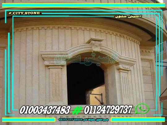ديكورات واجهات منازل مصرية 2019 واجهات منازل حجر هاشمى Home Decor Outdoor Decor Stone