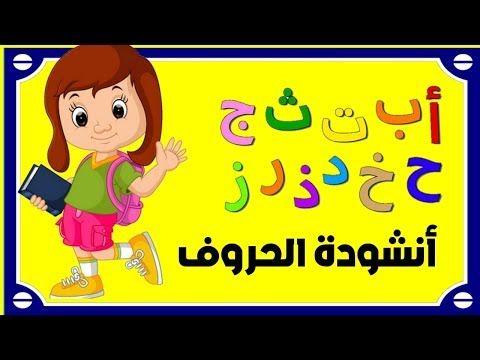 أنشودة الحروف ألف ارنب يجري يلعب Arabic Alphabets Song Youtube Fictional Characters Family Guy Character