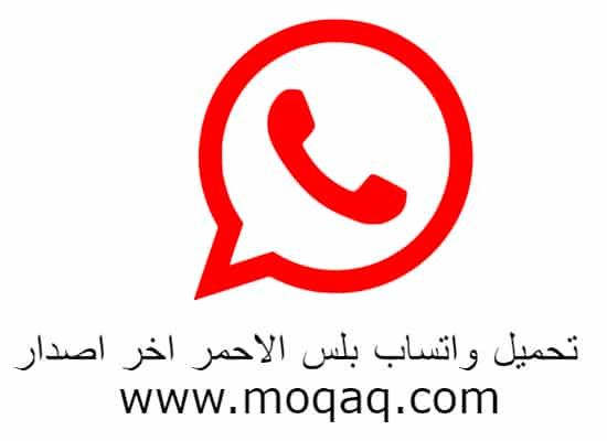 تنزيل واتس اب بلس الاحمر ابو عرب 2019 Whatsapp Plus Red برامج موقعك Lettering Pinterest Logo Download Free App