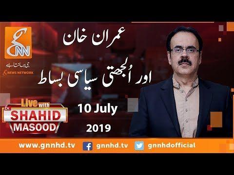 Live With Dr Shahid Masood Imran Khan Aur Uljhati Siasat 10th July 2019 Pakistan News Video News Best Auto Insurance Companies