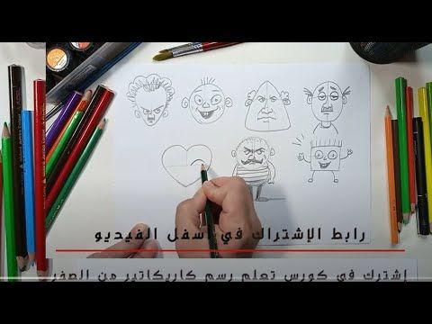 كورس تعلم رسم كاريكاتير على ورق من الصفر لغاية لما تبقى رسام كاريكاتير محمد الشاذلي Shazly Art Youtube Drawings Electronic Products