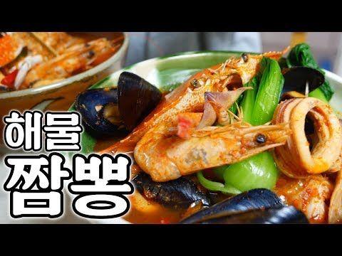 매콤한 불맛 해물짬뽕 집에서 만들어 먹기 Youtube 식품 아이디어 음식 요리