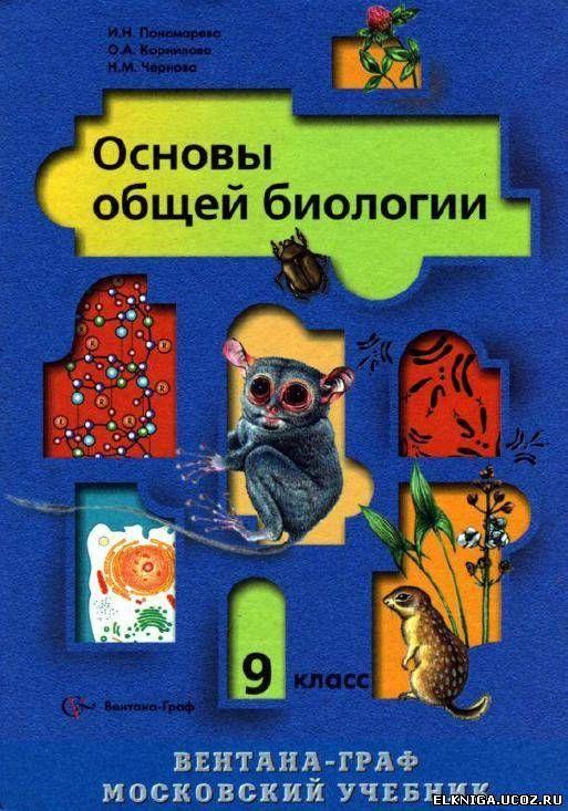 Онлайн учебник по биологии 10 класс пономарева