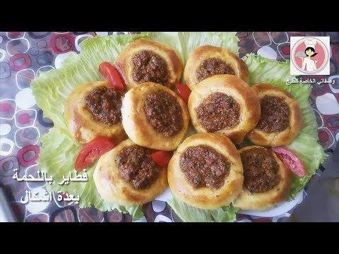 فطائر باللحمة بعدة أشكال سهل التحضير طريقة عمل فطائر اللحم التركية الحلقة 18 Youtube Dough Pie Dough Bakery
