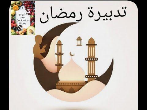 ديكور وزينه لرمضان على شكل هلال In 2021 Christmas Ornaments Novelty Christmas Decor