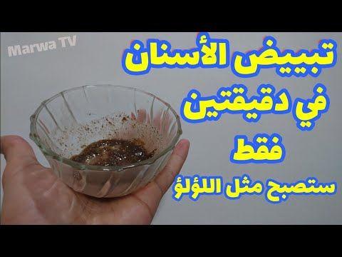 جمالك طبيعي مع مروة عزام Youtube Islamic Quotes Tableware Bowl