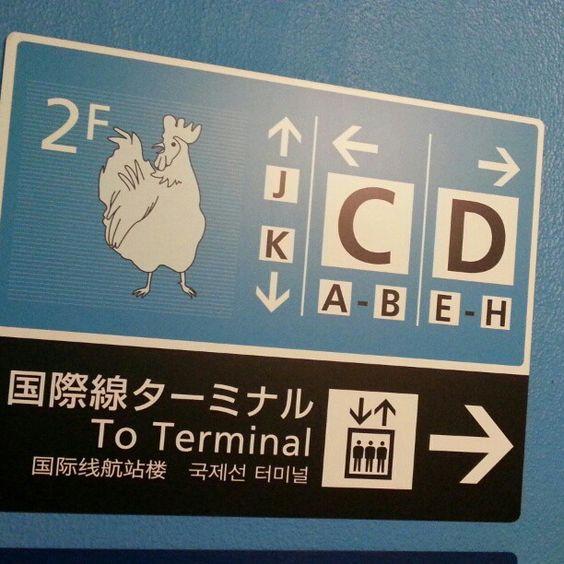at Haneda Airport, via dannychoo