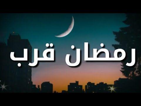 اقترب رمضان أجمل فيديو عن شهر رمضان المبارك رمضان كريم Youtube Tech Company Logos Vimeo Logo Company Logo