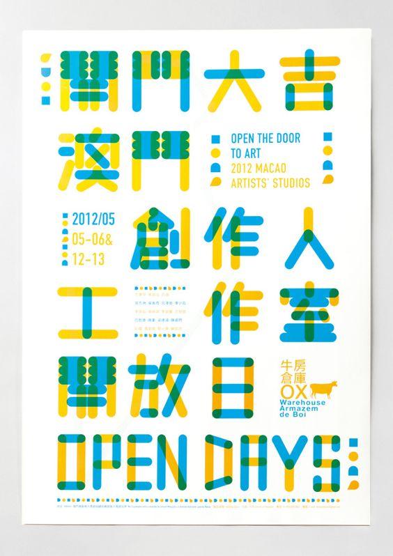 OPEN THE DOOR TO ART 2012 MACAO ARTISTS STUDIOS by au chon hin, via Behance