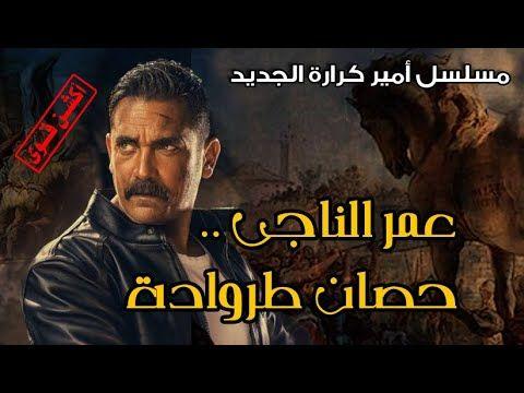 مسلسل أمير كرارة الجديد عمر الناجى حصـان طـ ـروادة من أقوى مسل Movie Posters Movies Poster