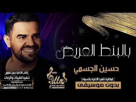 اغاني حسين الجسمي بدون موسيقى بالبنط العريض بدون موسيقى جديد اغاني ب Music Youtube Movie Posters