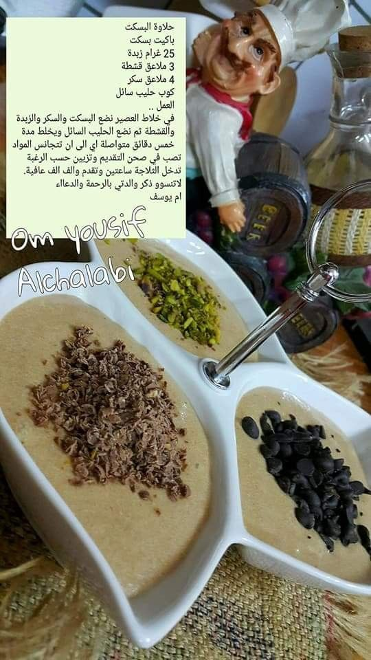 Pin By Om Sally On اكلات وحلويات ومقبلات عراقيه منقوله Food And Drink Food Cooking