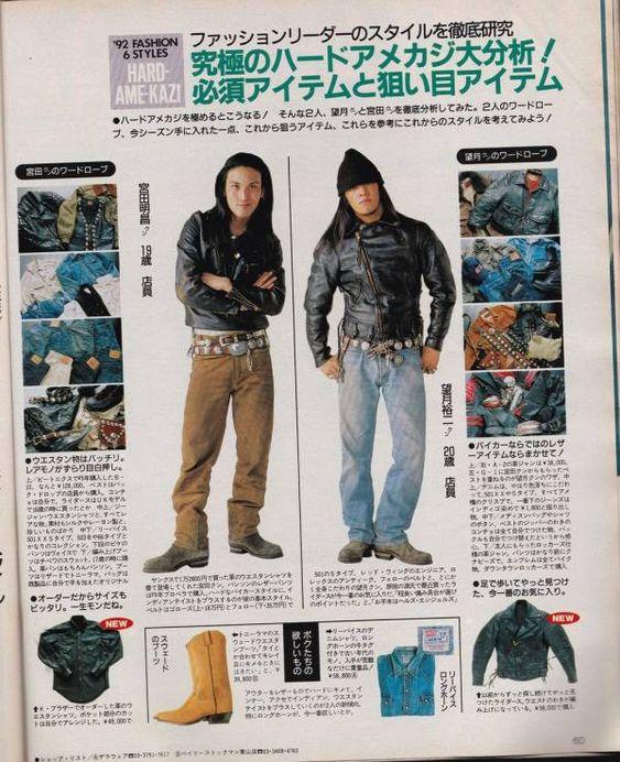 【画像】1992年の高校生のファッションがダサすぎるwwwwww : もみあげチャ~シュ~