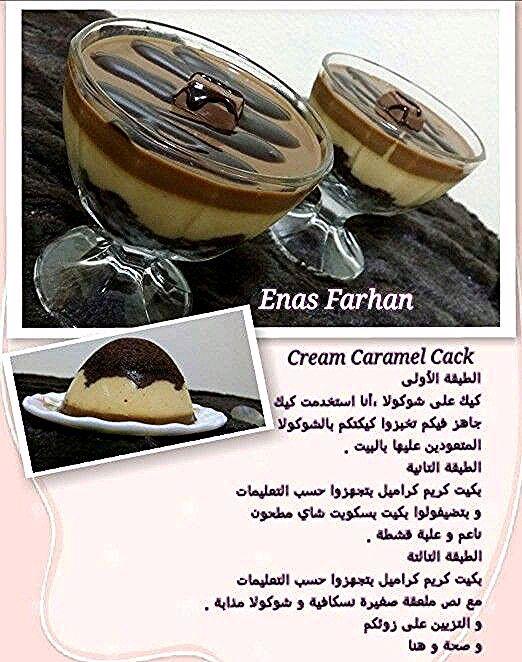 كريم كرميل م Cream Caramel