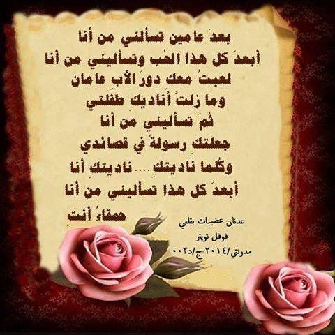 Pin By شتاء On شام الياسمين