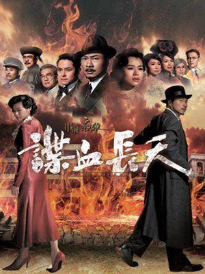 Phim Gián Điệp | Khí Phách Hong Kong 3