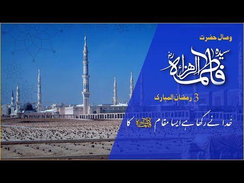 Pin By Urdu Murshad On Bibi Fatima Kalam New Latest Natt Bibi Fatima Fatima Imam Hussain