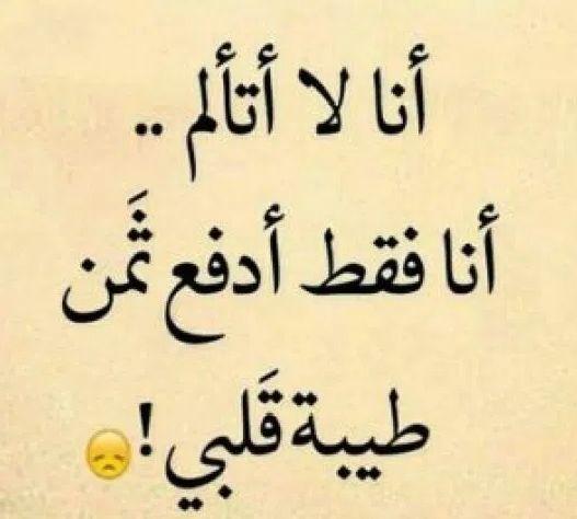كلام جميل عن خيانة الأصدقاء كلمات وعبارات عن غدر الصحاب والزمان In 2021 Positive Quotes Arabic Love Quotes Cool Words