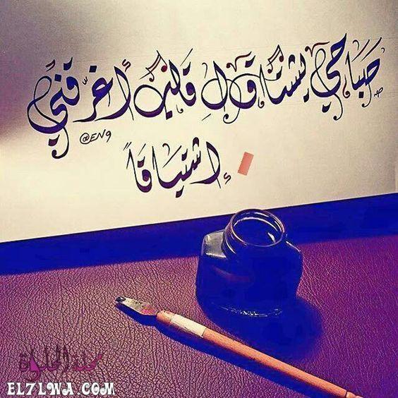 صباح الخير حبيبي أجمل كلمات الصباح للحبيب يبحث أغلب الأحباء علي رسائل حب صباحية للحبيب للتعبير عن حبهم ونح Good Morning My Love Love Words Arabic Love Quotes