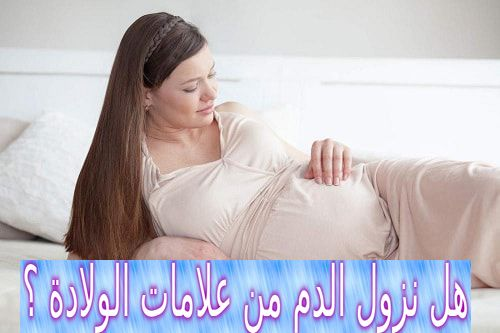Pin On الولادة