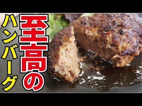 2020年 10月26日に日本テレビ系列 情報バラエティ番組 ヒルナンデス で放映された ゼラチン 牛脂で作る至高のハンバーグの作り方をご紹介します バズるレシピで人気の料理研究家 リュウジ りゅうじ さんが考案されたもので 2020 年反響 レシピ 料理 レシピ