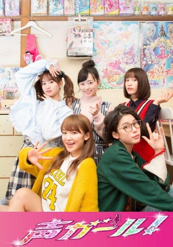 2018 Voice Girl مسلسل فتاة الصوت الياباني مترجم تقرير Episode 5 Girl Episode