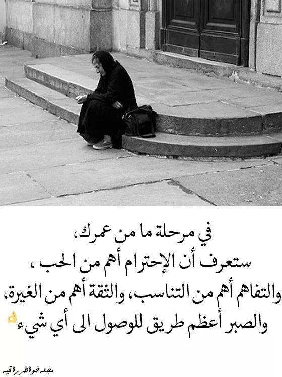 Pin By فلسطينية ولي الفخر On روائع الحكم Art
