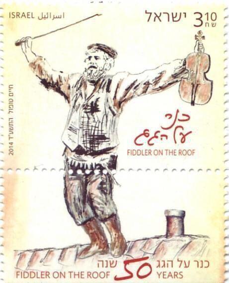"""Nouveau timbre en #Israël  """" le violon sur le toit"""" """"Fiddler on the Roof"""" de Joseph Stein"""
