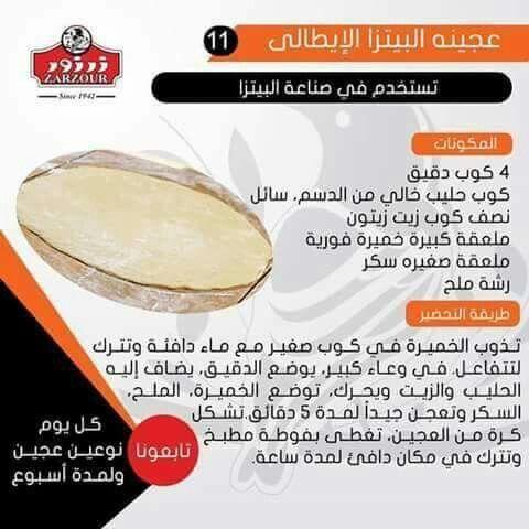 عجينه البيتزا الايطاليه Arabic Food Cooking Recipes Cookout Food
