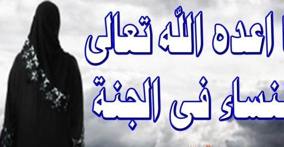 بماذا وعد الله النساء في الجنة وماهي صفات النساء المؤمنات في الجنة Math Arabic Calligraphy Math Equations