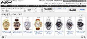 高品位な腕時計の【ジャックロード】|DENAKN 通販サイトを知りたいなら-SHOP MAGAZINE-