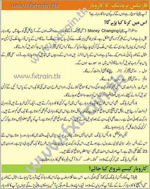 Forex trading guide in urdu nomura structured investments california