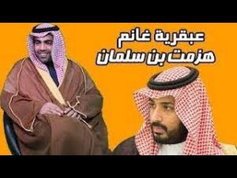 Ghanem Almasarir Mocks Mbs Mohammed Bin Salman Mocking Mohammed Satirist