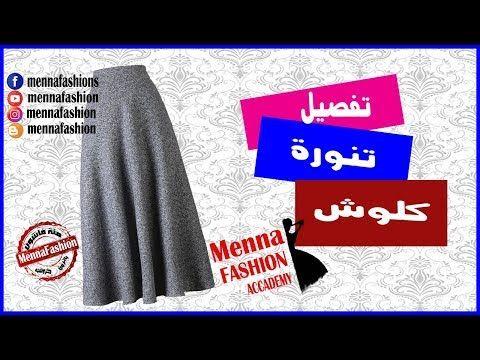 تفصيل وخياطة تنورةطويلة جيب سهلة وانيقة الملبس Diy Good Tailoring And Long Skirt Youtube Ashion Fashion