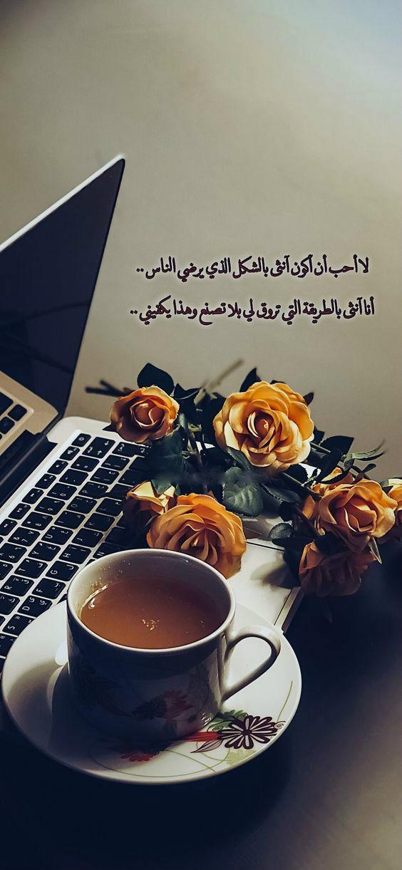 Pin By Mahmudah Banjar On محفوظه Photo Quotes Arabic Love Quotes Qoutes