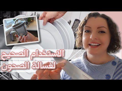 Dishwasher Basics الطريقة الصحيحة لترتيب و تنظيف غسالة الصحون أهم المعلومات التي يجب أن تعرفها Youtube Cleaning
