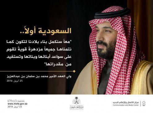 Saudiarabia Saudi Arabia National Day National Day Saudi Saudi Arabia Prince Saudi Flag