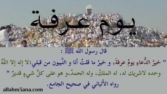 فضل صيام يوم عرفة والدليل عليه الله معنا Allahm3ana Place Card Holders Place Cards Card Holder