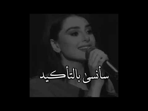 اول مره تعجبني اغنيه تركيه بصوت فنانه عربيه ياجمال صوتها بالتأكيد سأنسى Youtube Love Words Beautiful Quotes Music Quotes Lyrics