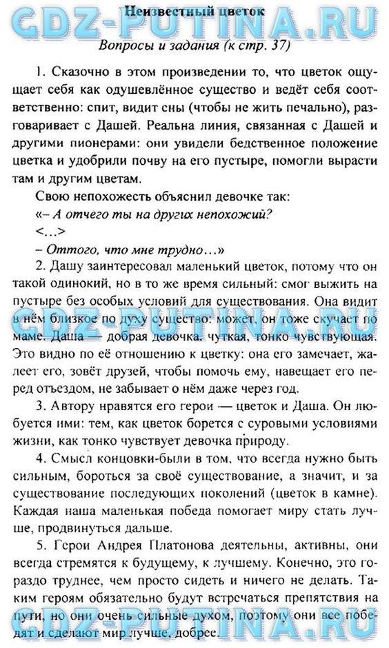Решебник по биологии 7 класс ильченко